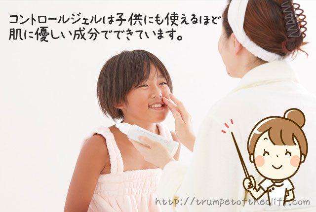 コントロールジェルは子供にも使える肌に優しい成分