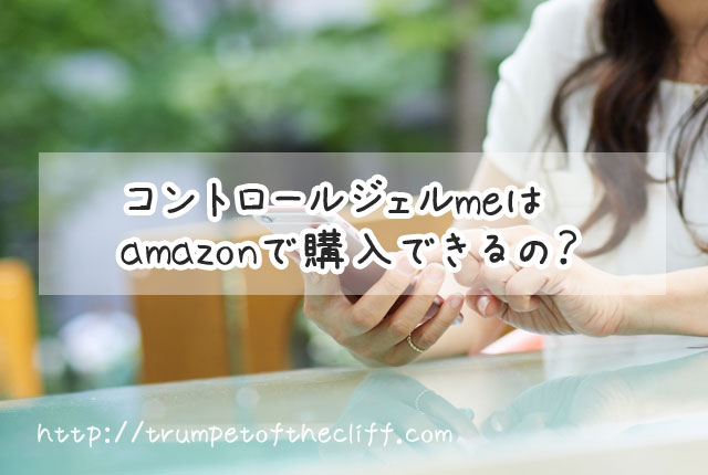 コントロールジェルはamazonで購入できる?