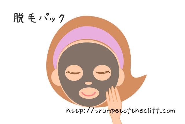 顔の産毛処理にパックは危険