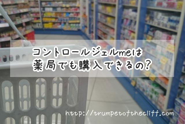 コントロールジェルmeは薬局でも購入できる?