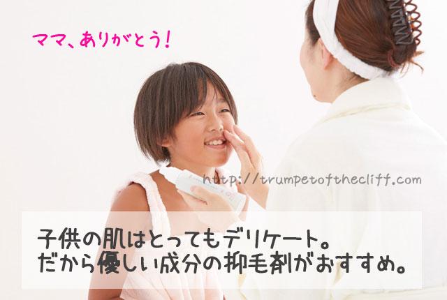 子供の肌はデリケートだからムダ毛処理は抑毛剤がおすすめ
