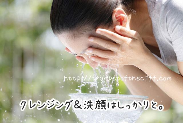 顔の産毛処理前は洗顔で汚れを落としましょう